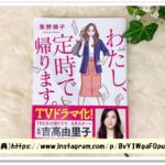 吉高由里子出演ドラマ「わたし、定時で帰ります」の髪型とオーダー方法