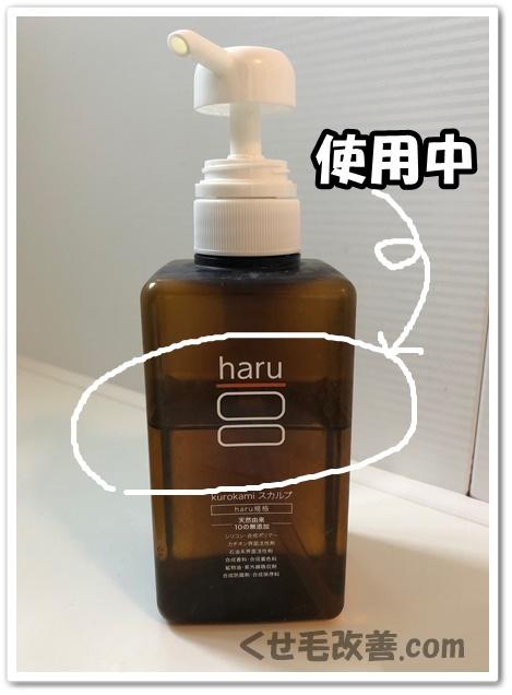 haru 黒髪スカルプ レビュー